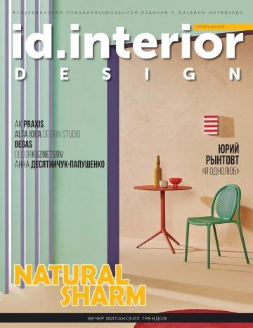 ID.Interior Design №10 10/2020