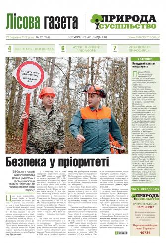 Лісовий і мисливський журнал №12 03/2019