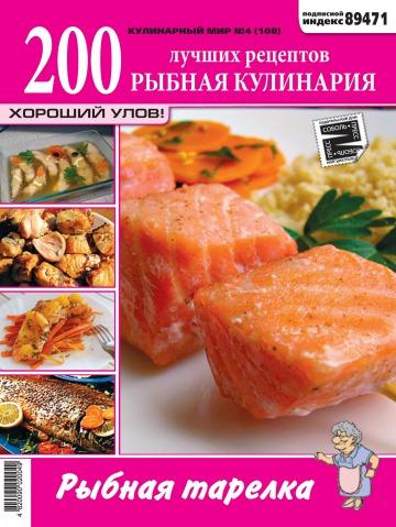 Кулинарный мир №4 02/2013