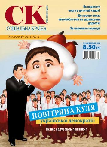 Соціальна країна №11 11/2011