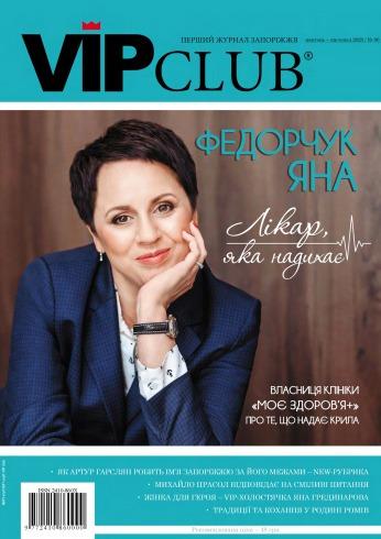 VIP club №10 09/2020
