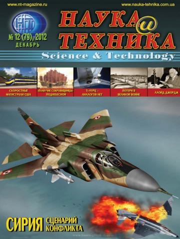 Наука и техника №12 12/2012