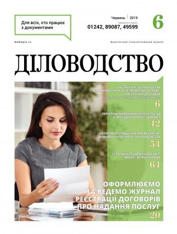 Діловодство та документообіг №6 06/2019