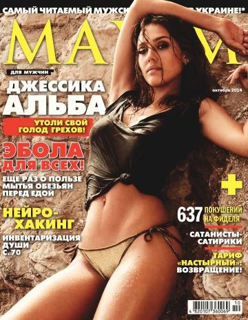 Maxim №10 10/2014