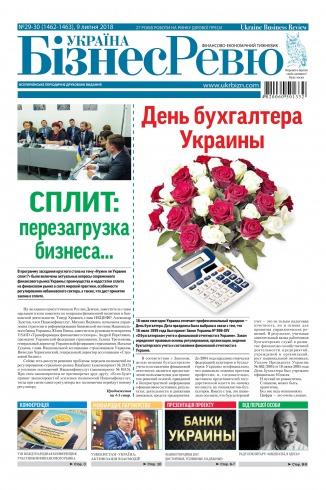 Україна Бізнес Ревю №29-30 07/2018