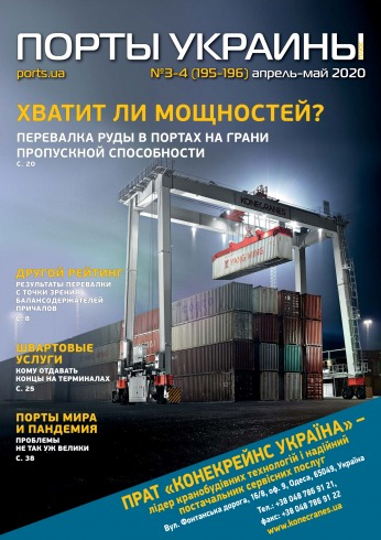 Порты Украины, Плюс №3-4 04/2020
