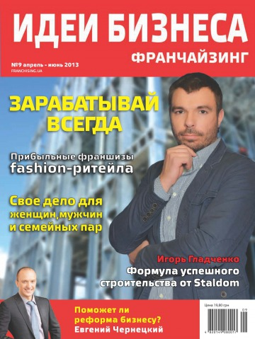 Идеи Бизнеса ФРАНЧАЙЗИНГ №9 05/2013