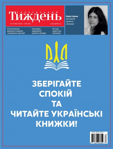 Український Тиждень №35 08/2020