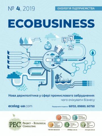 Екологія підприємства №4 04/2019
