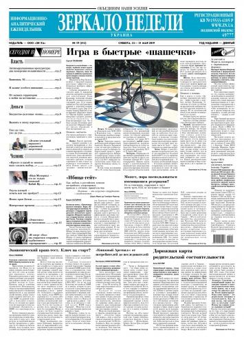 Зеркало недели. Украина №19 05/2019