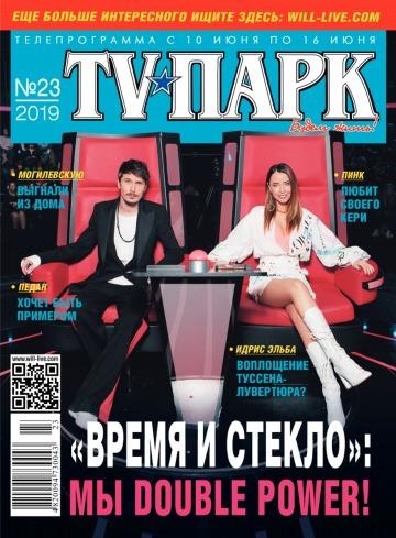 TV-Парк №23 06/2019