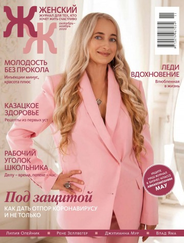"""""""Женский"""" Журнал для тех, кто хочет жить счастливо» №10-11 10/2020"""