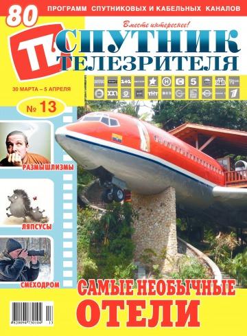 Спутник телезрителя №13 03/2020
