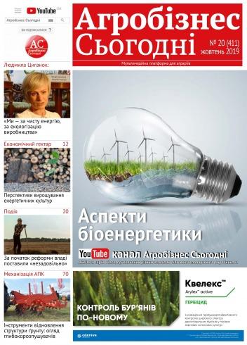 """газета """" Агробізнес Сьогодні"""" №20 10/2019"""