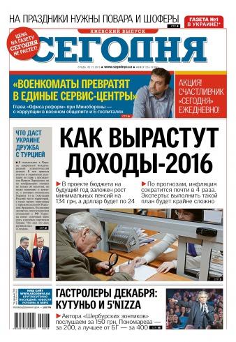 Газета сегодня картинки