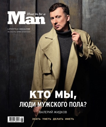 Playboy. Спецвыпуск №2 11/2020