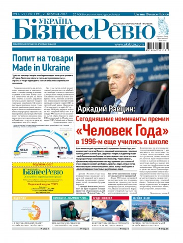 Україна Бізнес Ревю №11-12 03/2017