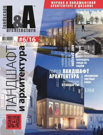 Ландшафт и архитектура №6 11/2016