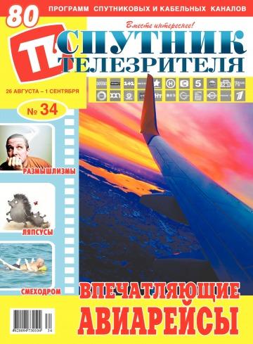 Спутник телезрителя №34 08/2019