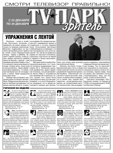 TV-Парк. Зритель №51 12/2013