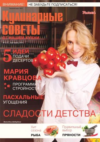 Кулинарные советы от нашей кухни №3 03/2014