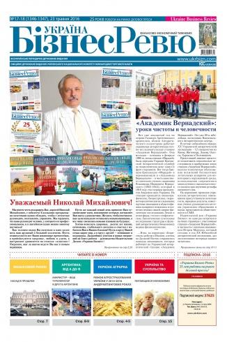 Україна Бізнес Ревю №17-18 05/2016
