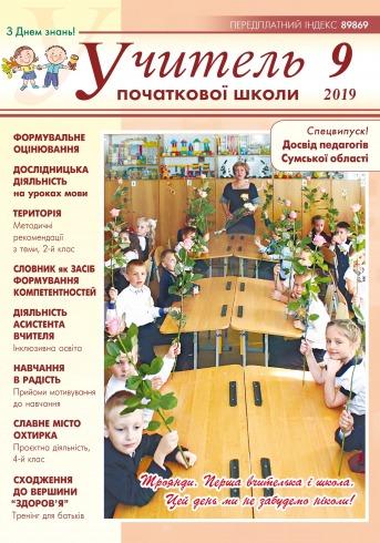 Учитель початкової школи №9 09/2019