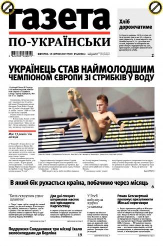 Газета по-українськи №61 08/2019