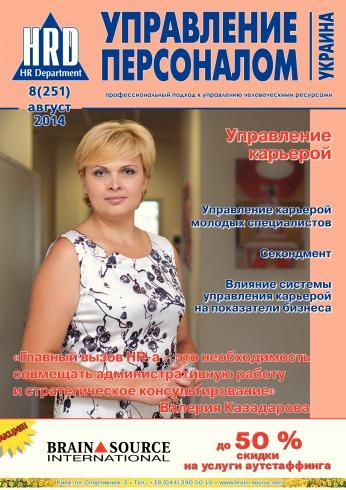 Управление персоналом - Украина №8 08/2014