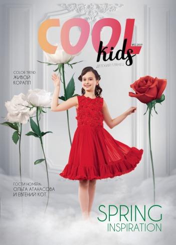 Cool kids №2 03/2019