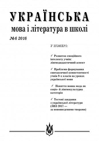 Українська мова і література в школі №6 12/2016