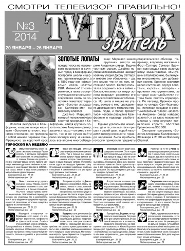 TV-Парк. Зритель №3 01/2014