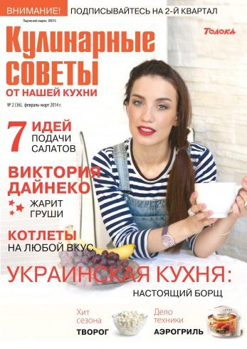Кулинарные советы от нашей кухни №2 02/2014