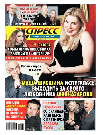 Экспресс-газета №3 01/2020