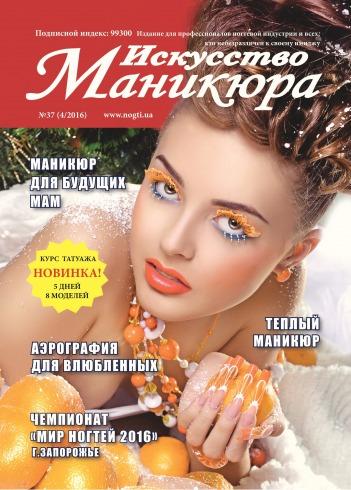 Искусство маникюра №4 12/2016