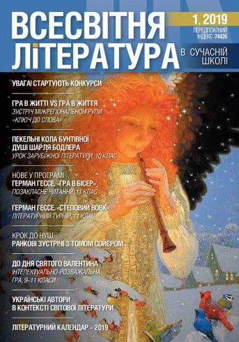 Всесвітня література в сучасній школі №1 01/2019