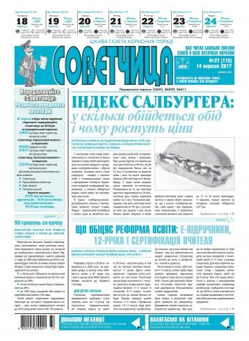 Советчица. Українською мовою №37 09/2017