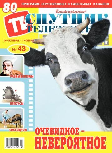 Спутник телезрителя №43 10/2020