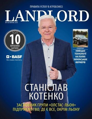 Landlord (Землевласник) №4 05/2019