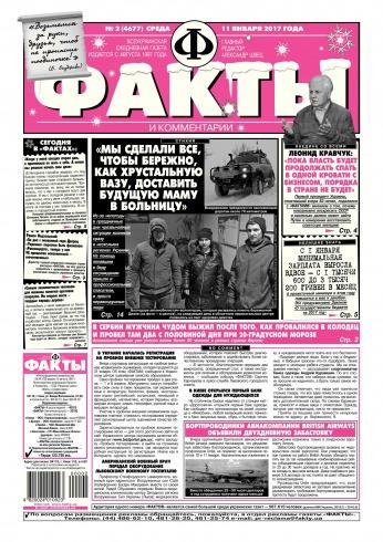 Факты и комментарии №2 01/2017