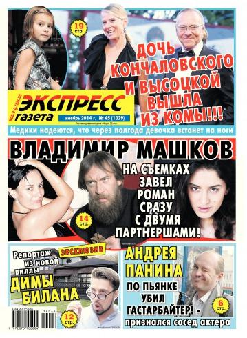 ekspress-gazeta-intimnoe-foto-panina