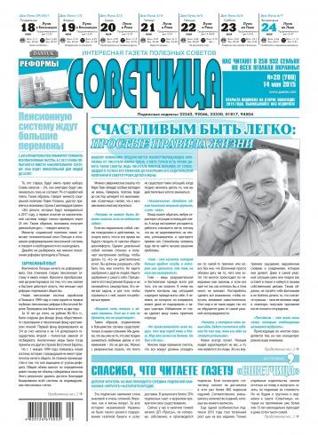 Советчица.Интересная газета полезных советов №20 05/2015