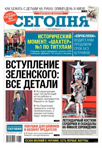 Сегодня. Киевский выпуск №89 05/2019