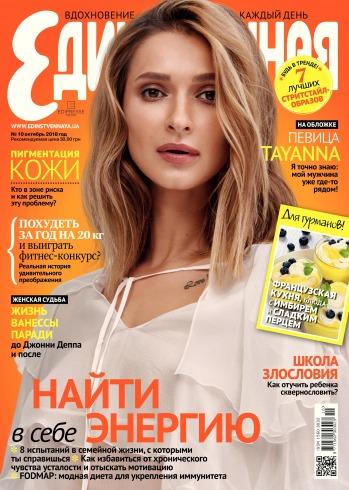 93de157bd35c Журнал Единственная №10 Октябрь 2018 - читайте онлайн journals.ua