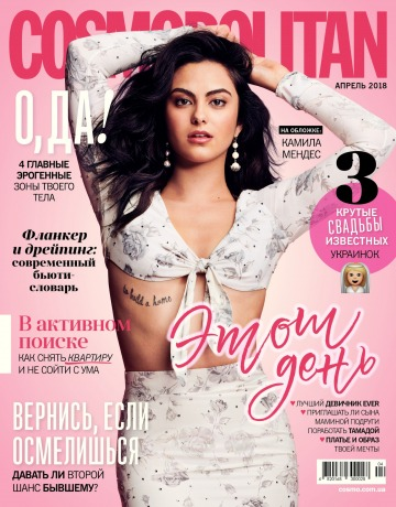 Cosmopolitan в Украине №4 04/2018