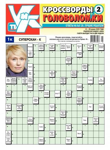 Кроссворды и головоломки №2 01/2020