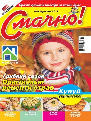 Смачно №9 09/2012