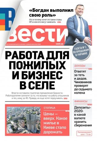 Вести №7 01/2020