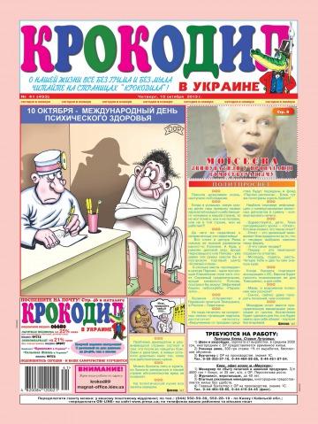 Крокодил в Украине №41 10/2013