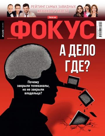 Еженедельник Фокус №6 02/2021